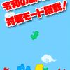 【対戦!北海道はでっかいど~】最新情報で攻略して遊びまくろう!【iOS・Android・リリース・攻略・リセマラ】新作スマホゲームが配信開始!