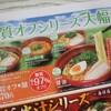 くら寿司の糖質オフシリーズに新メニューが登場!!