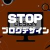 ブログのデザインを気にする奴こそ稼げない法則。ブログで成功したければデザインは捨てろ!