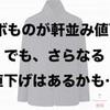 「デザイナーズコラボが続々値下げ!」ユニクロ・GU新作&セールレビュー(18/6/15〜6/21)