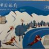 中国の銀行口座の作り方 〜結構むずかしいらしい〜