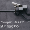 ASTERIA WarpからSSHサーバー経由でPostgreSQLに接続する