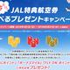 特典航空券でFOPやマイルを還元、「JAL特典航空券 選べるプレゼントキャンペーン」(4/1-5/31)