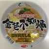 【今週のカップ麺150】 金色不如帰 濃厚貝だし塩そば (サンヨー食品)