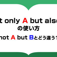 Not only A but also Bの意味とは?not A but Bとどう違う?