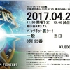 2017年4月22日 横浜DeNAvs日本ハム (鎌ヶ谷) の感想
