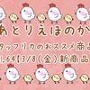 スタッフリカのおススメ商品♪vol. 64【3/8(金)新商品,再入荷,キャンペーン情報】