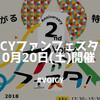 Voicyファン必見!Voicyファンフェスタが10月20日(土)開催されますよー!
