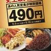 やよい軒で、味噌かつ煮定食が290円引の490円で食べれちゃう!史上最大割引でお得すぎる!更にごはんおかわり自由!