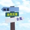 【ゲリラ豪雨と東北地震】東北でまた震度4を観測する地震は東日本大震災の余震なのか?ゲリラ豪雨対策