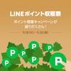 【10/4追記】コツコツマイラーに嬉しい 無料で獲得!LINEポイント収穫祭キャンペーン