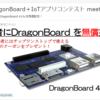 DragonBoard+IoTアプリコンテスト meet up!に参加してきました。
