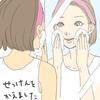 シンプル洗顔が仇になった!石鹸の選び方