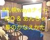 【レポ】RIO & あんちゃ のトークイベントを聞いてきた。@4/28札幌waya