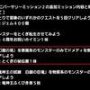 level.821【予習攻略・悪魔系】幻魔の搭攻略