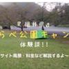 「福井キャンプ」竹くらべ公園キャンプ場にバイクで行った体験談!!