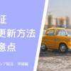 【マレーシア渡航準備】海外赴任中に運転免許の期限が切れるので、鮫洲運転免許試験場に特例更新に行ってみた話