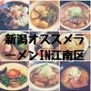 ラーメンブロガーが教える新潟市江南区のオススメラーメン10選!