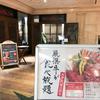 火曜日焼肉食べ放題のトラジ舞浜イクスピアリ店、2017年夏リニューアルオープン予定