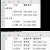 pythonで複数行のcsvファイルを1行にする(正規化)
