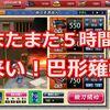 【刀剣乱舞】また5時間キタ!来い、巴形薙刀!