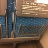 新幹線の中からいざ関東へ!