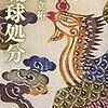 🎵04:05:─1─清朝(中国)は、弱小国日本を屈服させるべく軍事的恫喝・脅迫・威嚇を行った。琉球処分。巨文島事件。1860年 No.6No.7No.8No.9 *