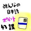 みんなの日本語43課(単語&文型):教案を書くときのポイント!授業中によくある学生の間違いなど!