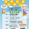 【再募集】第9回 CoderDojo Uruma 参加者募集!