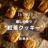 """【レシピ】材料3つ!癒しの香りの""""紅茶クッキー""""【超簡単】"""