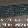 いつでも何処でもブログが書ける!折りたたみのワイヤレスキーボード「TK-FLP01」の購入レビュー!