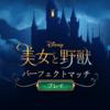 【新作】大ヒット中のディズニー映画『美女と野獣』のパズルゲームはお城のコーデも楽しめる!