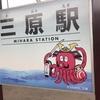 三原の知られざる名店『お好み焼ゆりちゃん』を再訪する話