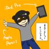 iPad ProとApple Pencilでモーニング・ページを始めてみたい