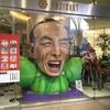 『笑点』放送50周年特別記念展@仙台藤崎