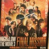 『HiGH&LOW THE MOVIE 3 / FINAL MISSION』 1/2