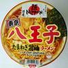 日清麺NIPPON 八王子たまねぎ醤油ラーメン