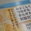 ご報告:1/18(土) | KHJ奈良わかくさの会(ひきこもり家族会)に、いってみる PART-9