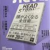18/05/18 【KEI 5月号】MBA用語事典