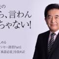田中康夫の「だから、言わんこっちゃない!」Vol.261『安倍さんを苦しめるエセ「保守」マンセー諸君Part2 忖度しすぎな「承詔必従」を改めよ!』