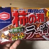 亀田製菓 亀田の柿の種 旨辛ラー油味 食べてみました