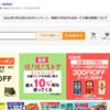 Yahoo!ショッピング【無料】『お店の設定』をやってみた!実践編Vol.2