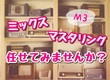 【M3用】ミックス・マスタリング格安プラン