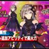 【GEREO】アリサ【ドレス】 評価 切断/氷属性