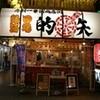 京浜東北線沿線を巡る会〜赤羽