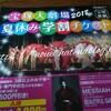 2018年夏休み、子どもとの旅行は、宝塚大劇場の夏休み学割チケットでタカラヅカを楽しもう!