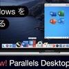 「Parallels Desktop 15 for Mac」登場!〜ライセンスを「2台分」買ってみた〜