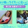 2/4高円寺パンディット「俺より強いライターに会いに行く 【テクニックより在り方が聞けるライター講座】 ~第三獄・性愛系ライター~」お手伝いします。