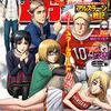 【コミック】別冊少年マガジン2018年10月号:新連載『赫のグリモア』:この雑誌で「A-10」先生の連載が読めようとは