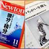 【Newton掲載】アンドロイドから生命と非生命のちがいを探る